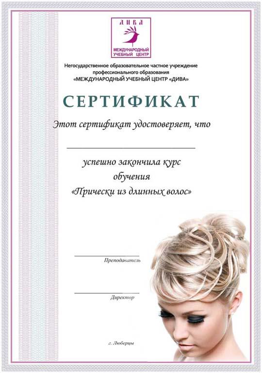 Диплом свадебная прическа